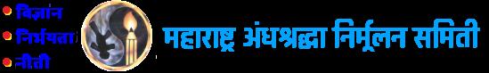 महाराष्ट्र अंधश्रद्धा निर्मूलन समिती